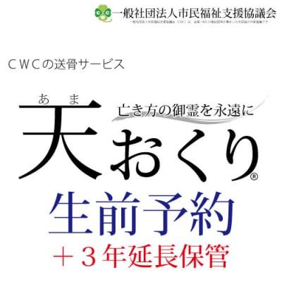 CWCの送骨サービス「天おくり(R)・生前予約+3年延長保管」東光寺別院(千葉県)