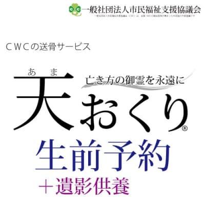 CWCの送骨サービス「天おくり(R)・生前予約+遺影供養」東光寺別院(千葉県)