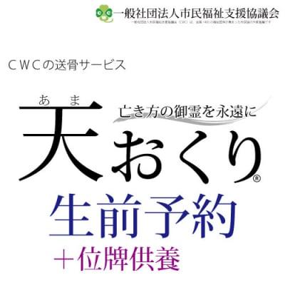 CWCの送骨サービス「天おくり(R)・生前予約+位牌供養」東光寺別院(千葉県)