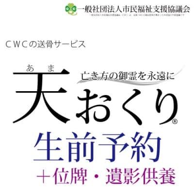 CWCの送骨サービス「天おくり(R)・生前予約+位牌遺影供養」東光寺別院(千葉県)