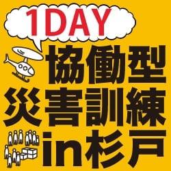 1日だけ参加チケット(1/31のみ参加)1500円→1350円(10%還元!)