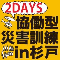 2日間参加チケット(1/31&2/1)3000円→2400円(なんと20%還元!)