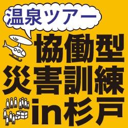 「雅楽の湯」温泉ツアー(1人500円、要事前申込)夜割適用&CDT特別価格