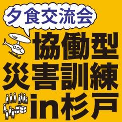 夕食交流会参加費(1人1000円、持ち込み歓迎)