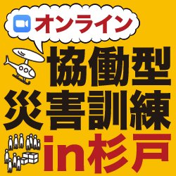 【zoom】CDT2021オンライン参加チケット(2日間共通)のイメージその1