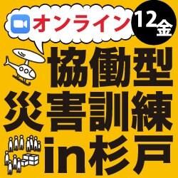【zoom/1DAY】CDT2021オンライン参加チケット(12金のみ)のイメージその1