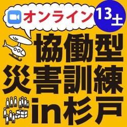 【zoom/1DAY】CDT2021オンライン参加チケット(13土のみ)のイメージその1