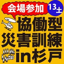 【会場参加/1DAY】CDT2021オフライン参加チケット(13土のみ)