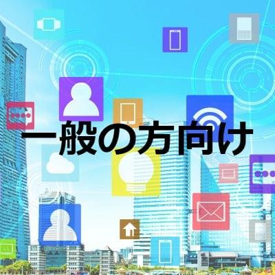 【一般の方向け】KOSENメディアラボ 入会金+年会費