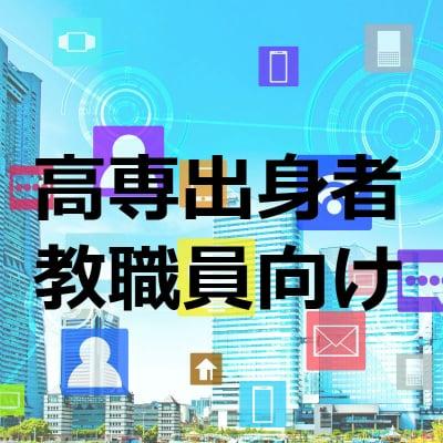 【高専出身者・教職員向け】KOSENメディアラボ 入会金+年会費