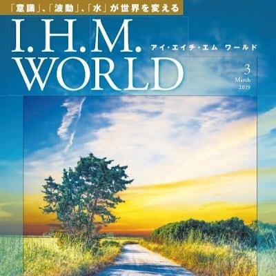 """【銀行振込専用】IHM WORLD 2019年3月号 """"MISSION"""""""