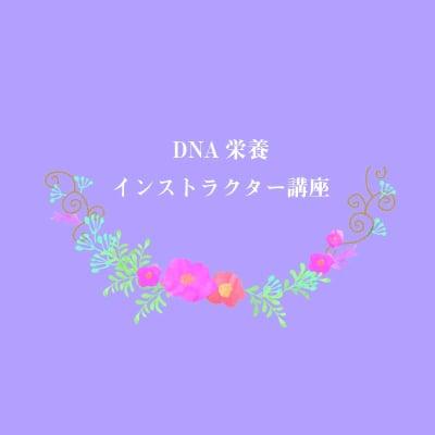 DNA栄養インストラクター講座(スキンケア・ヘルスケア両受講)
