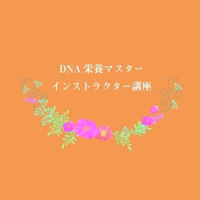 DNA栄養マスターインストラクター講座
