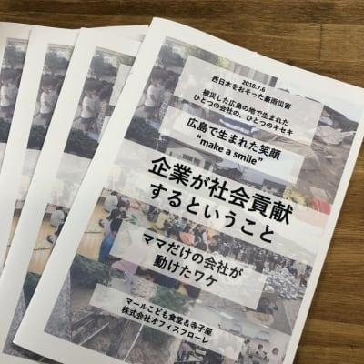 【フローレグループ初出版!!】広島で生まれた笑顔