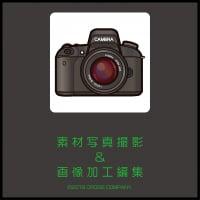 写真撮影と画像加工