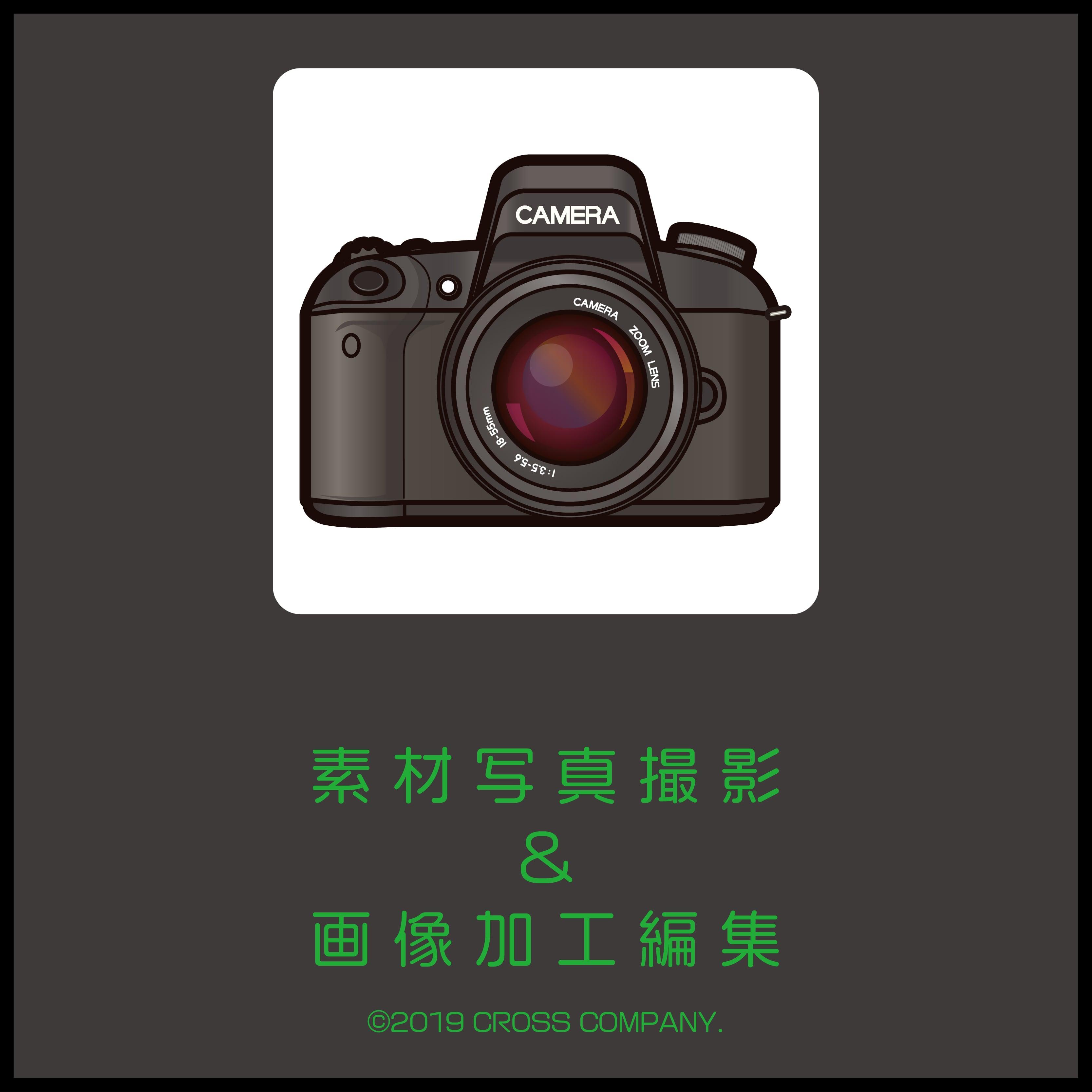 写真撮影と画像加工のイメージその1