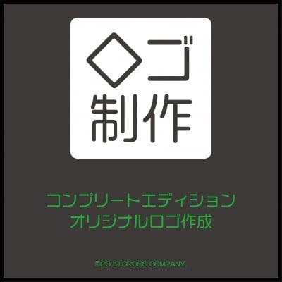 オリジナルロゴ作成