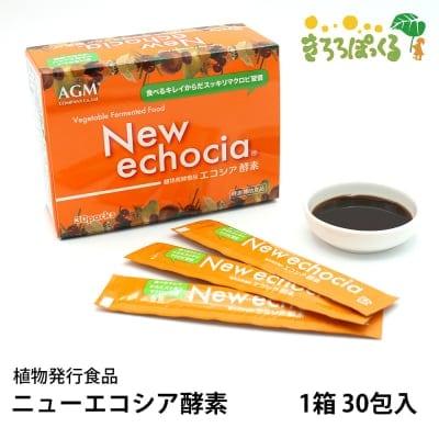 【低GI食品】植物発酵食品 ニューエコシア酵素(1箱/30包入)