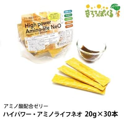 【アミノ酸配合ゼリー】ハイパワー・アミノライフネオ(マンゴー&オレンジ味) 20g×30本