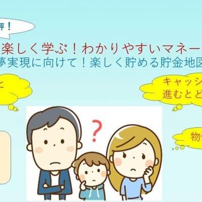 4/3親子で楽しむ!わかりやすいマネー教室!参加チケット