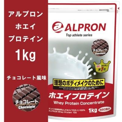 [銀行振込限定]アルプロン ホエイプロテイン100 1kg 【約50食】チョコレート風味(WPC ALPRON 国内生産) -ALPRON-