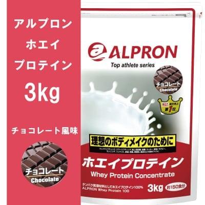 [銀行振込限定]アルプロン ホエイプロテイン100 3kg 【約150食】チョコレート風味(WPC ALPRON 国内生産) -ALPRON-