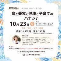 食と美容と健康と子育てのハナシ! vol.2  食品見極め講座 2018.10.23