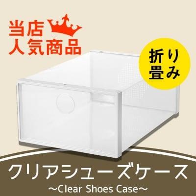 【人気商品!!】折り畳みクリアシューズケース【玄関に!クローゼットに!】