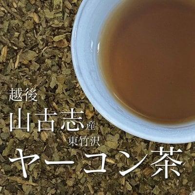 越後山古志産「ヤーコン茶」3袋セット【送料無料】