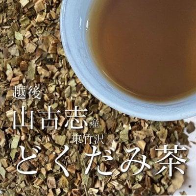 越後山古志産「どくだみ茶」2袋セット【送料無料】