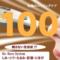 Re‐Born System 1500ポイントチケット