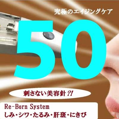 Re‐Born System 625ポイントチケット