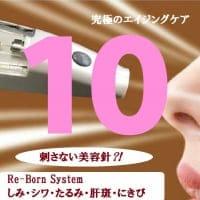 Re‐Born System 105ポイントチケット
