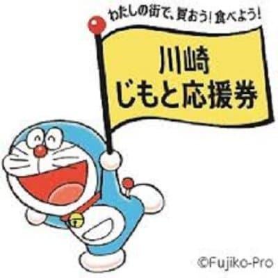 【店頭払い専用】川崎地元応援券 13,000円で美Style特別プラン