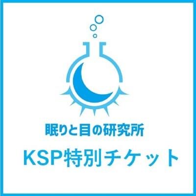 【KSP専用】眠りと目の研究所 アイストレッチ
