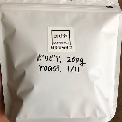 【減農薬50℃洗い】ボリビアコパカバーナ農園コーヒー焙煎豆【200g】