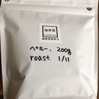 【減農薬50℃洗い】ペルークナミアコーヒー焙煎豆【200g】