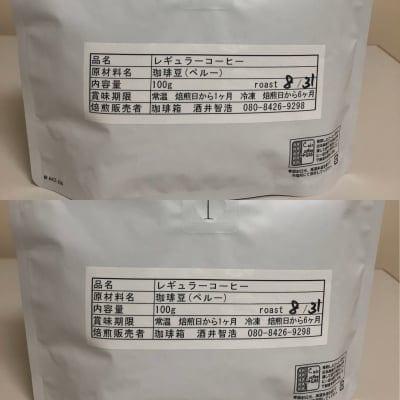 【お試しセット100gx2】ペルークナミアとボリビアコパカバーナ農園のコーヒー焙煎豆セット【減農薬50℃洗い】