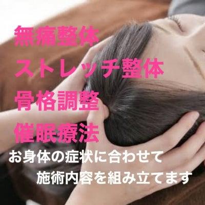 初診料+施術料