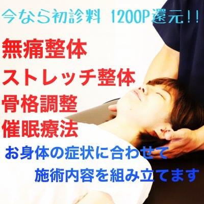 初診料+施術料 初回1200P還元!