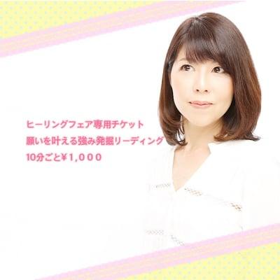 【12月1日ヒーリングフェア 現地払い】願いを叶える強み発掘リーディング 10分¥1,000