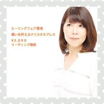 【12月1日ヒーリングフェア専用 現地払い】願いを叶えるクリスタルブレス ¥3,000チケット