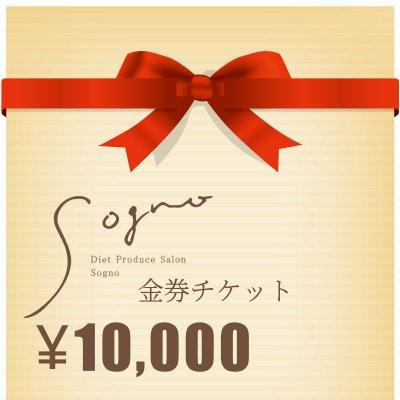 ソーニョ金券チケット【1万円】