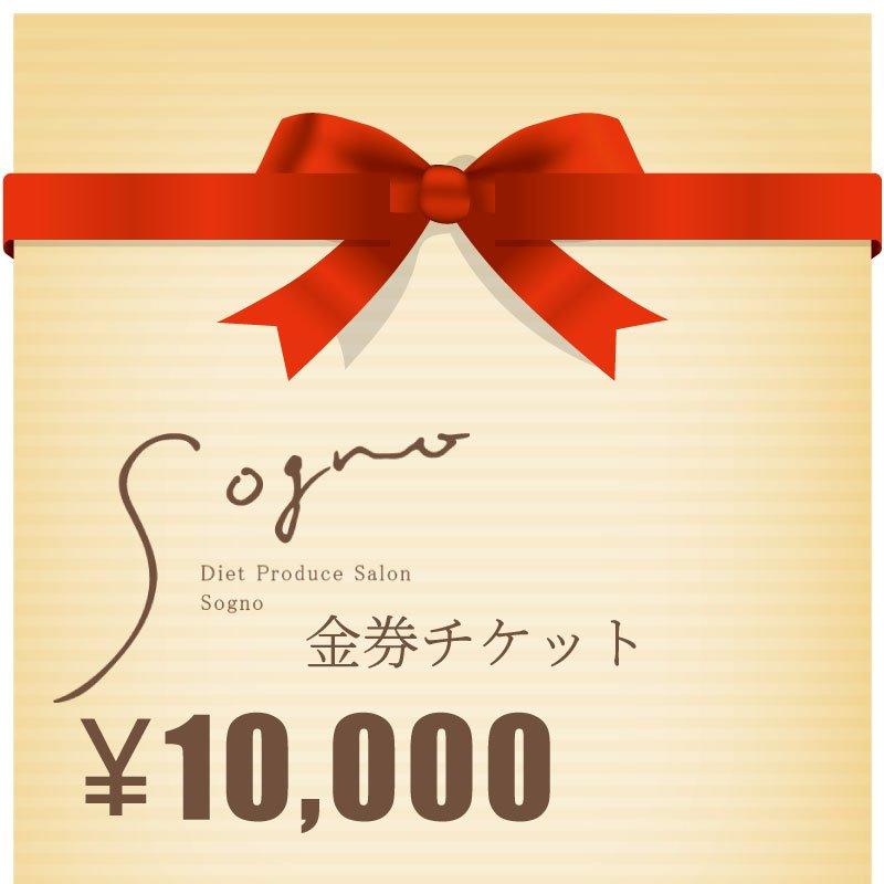 ソーニョ金券チケット【1万円】のイメージその1