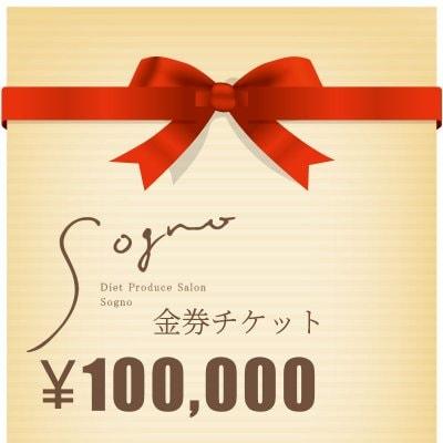 ソーニョ金券チケット【10万円】