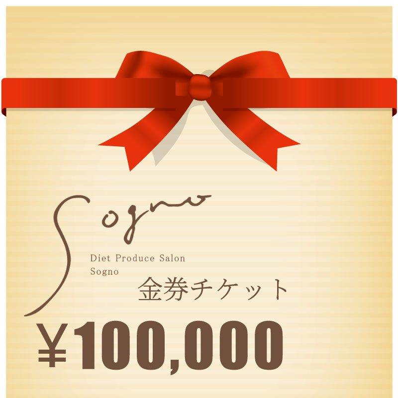 ソーニョ金券チケット【10万円】のイメージその1