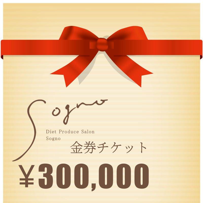 ソーニョ金券チケット【30万円】のイメージその1