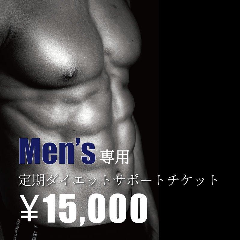 メンズ専用|定期ダイエットサポートチケットのイメージその1
