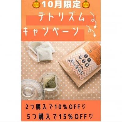 【10月限定キャンペーン!!】デトリズム5個セット:通常27,500円→23,3...