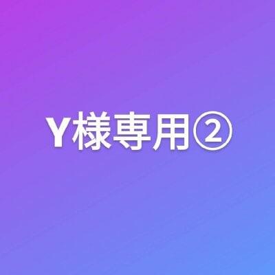 Y様専用②